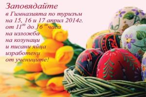 Великденска изложба
